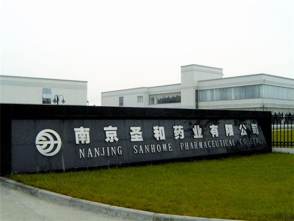 南京圣和药业有限公司