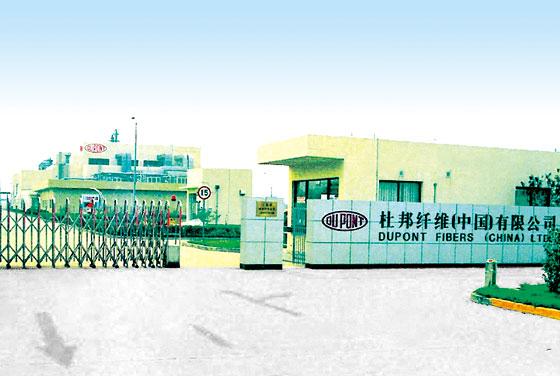 1000吨氨纶纺丝工程-杜邦纤维(上海)有限公司