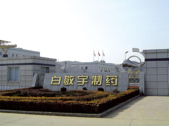 南京白敬宇制药厂