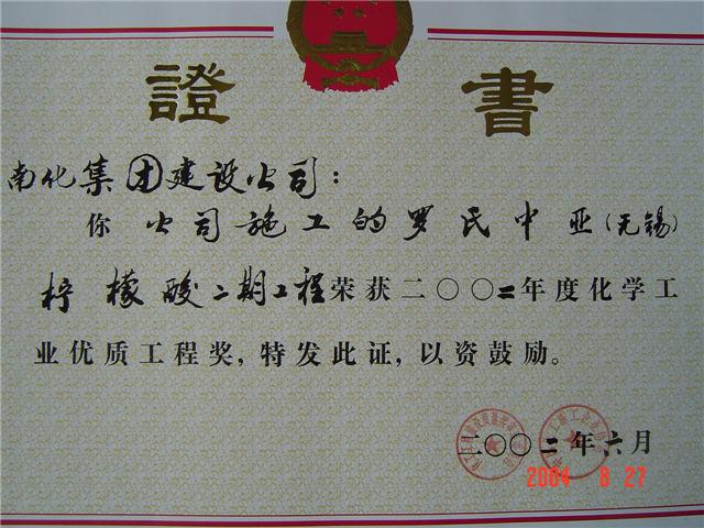 化工部优质工程 (2)