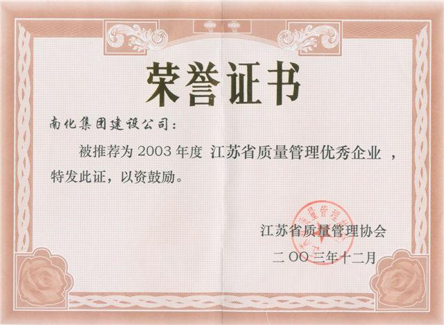 质管优秀企业证书