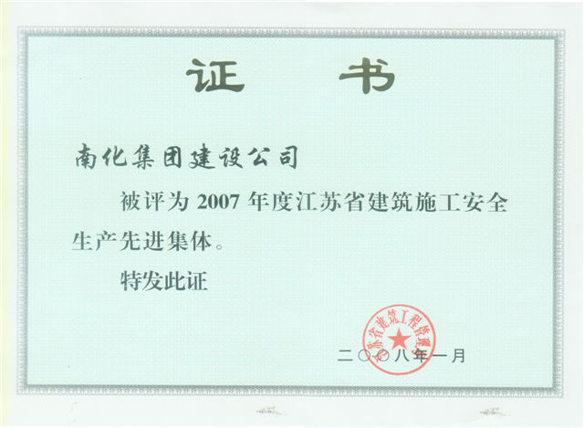 江苏省建筑施工安全生产先进集体