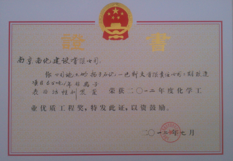 扬巴6万吨活性剂2012优质工程