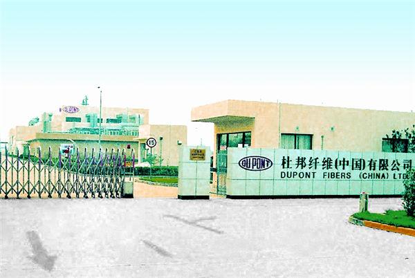 80kt/a DTY Plant Suzhou Dupont Polyester Co., Ltd.