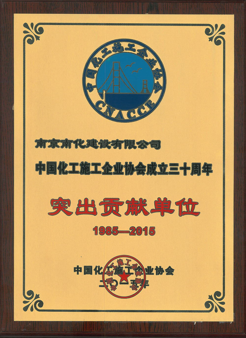China National Association of Chemical Construction Enterprises 30 year's Anniversary Outstanding Co