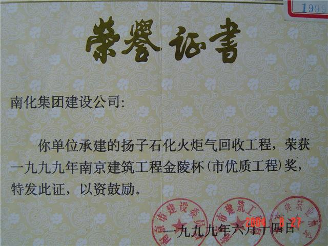 """Jinling cup "" (Twice)"