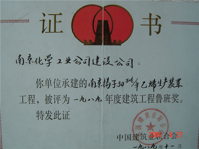 Luban prize