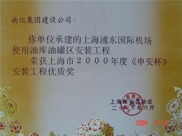 """ Shengan cup""(Twice )"