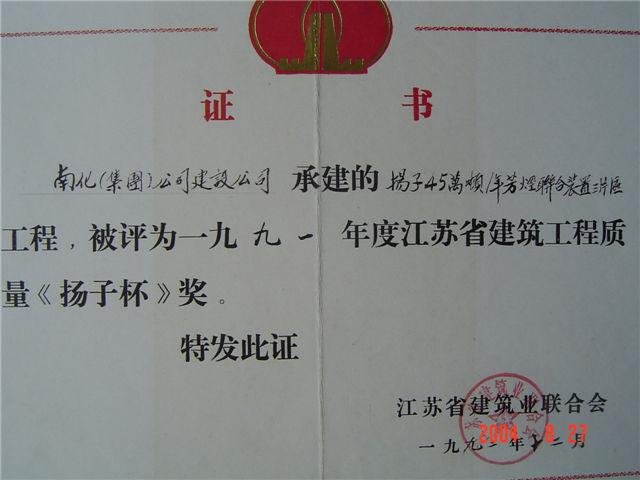 """""""Yangtze cup"""""""
