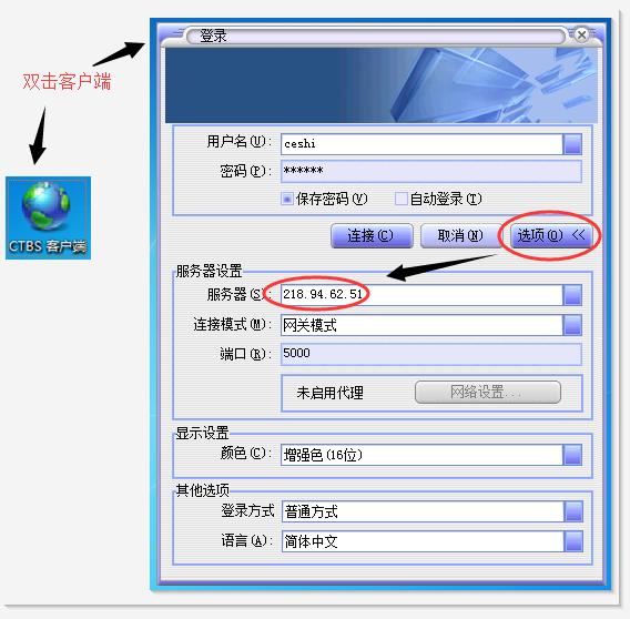 CTBS客户端登录界面