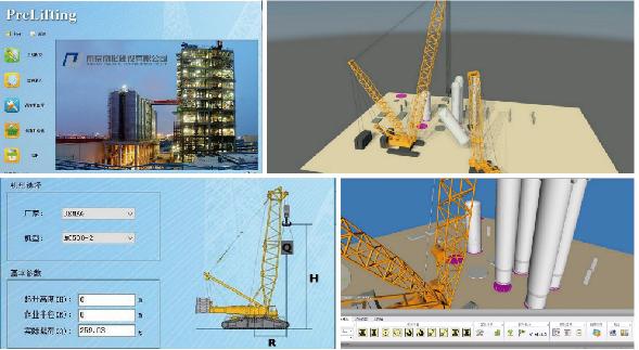 大型设备吊装的力学计算和动态模拟验证